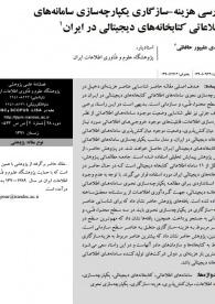 بررسی هزینه-سازگاری یکپارچهسازی سامانههای اطلاعاتی کتابخانههای دیجیتالی در ایران