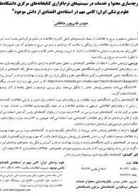یکپارچهسازی محتوا و خدمات در سیستمهای نرمافزاری کتابخانههای مرکزی دانشگاههای علوم پزشکی ایران: گامی مهم دراستفاده اقتصادی از دانش موجود