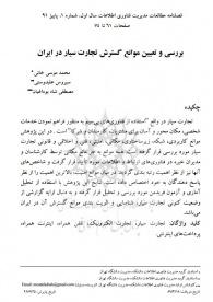 بررسی و تعیین موانع گسترش تجارت سیار در ایران