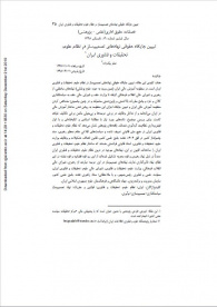 تبیین جایگاه حقوقی نهادهای تصمیمساز در نظام علوم، تحقیقات و فناوری ایران