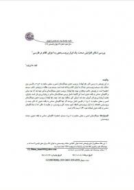 بررسی امکان افزایش صحت یک ابزار برچسبدهی به اجزای کلام در فارسی