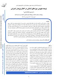 توسعه مفهومی سوژههای انسانی در اخلاق پژوهش اینترنتی