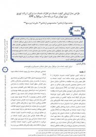 طراحی مدل ارزیابی کیفیت خدمات در ادارات خدمات مشترکین شرکت توزیع برق تهران بزرگ بر پایه مدل سروکوال و ANP