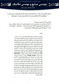 ارزیابی چابکی زنجیره تامین شرکتهای ایرانی با رویکرد تلفیقی دلفی فازی و تصمیمگیری با معیارهای چندگانه (مطالعه موردی: شرکتهای تولیدی شهرک صنعتی اهواز)