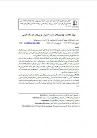 مرور نظاممند پژوهشهای حوزه گسترش پرسوجو در زبان فارسی