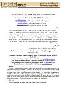 طراحی سیستم خبره بر پایه پردازش تصویر به منظور کنترل کیفیت مفتولهای مسی