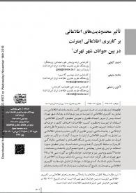 تأثیر محدودیتهای اطلاعاتی بر کاربری اطلاعاتی اینترنت در بین جوانان شهر تهران