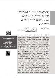 بازطراحی توسعه خدمات فناوری اطلاعات در مدیریت اطلاعات علمی و فناوری (بررسی موردی: پژوهشگاه علوم و فناوری اطلاعات ایران)