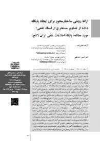 ارائه روشی ساختارمحور برای ایجاد پایگاه داده از تصاویر مستخرج از اسناد علمی: مورد مطالعه پایگاه اطلاعات علمی ایران (گنج)