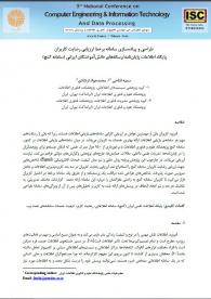 طراحی و پیادهسازی سامانه برخط ارزیابی رضایت کاربران پایگاه اطلاعات پایاننامه/ رسالههای دانشآموختگان ایرانی (سامانه گنج)