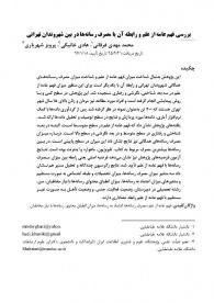 بررسی فهم عامه از علم و رابطه آن با مصرف رسانهها در بین شهروندان تهرانی