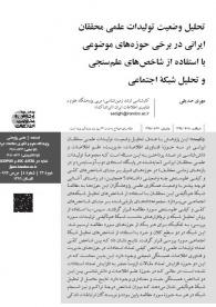 تحلیل وضعیت تولیدات علمی محققان ایرانی در برخی حوزههای موضوعی با استفاده از شاخصهای علمسنجی و تحلیل شبکه اجتماعی