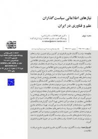 نیازهای اطلاعاتی سیاستگذاران علم و فناوری در ایران