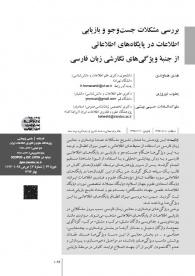 بررسی مشکلات جستوجوی و بازیابی اطلاعات در پایگاههای اطلاعاتی از جنبه ویژگیهای نگارشی زبان فارسی