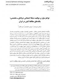 عوامل موثر بر موفقیت شبکه اجتماعی حرفهایـ تخصصی: یافتههای مطالعه کیفی در ایران