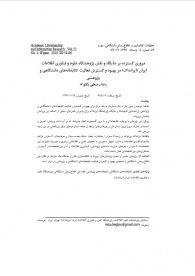 مروری گسترده بر جایگاه و نقش پژوهشگاه علوم و فناوری اطلاعات ایران (ایرانداک) در بهبود و گسترش فعالیت کتابخانههای دانشگاهی و پژوهشی