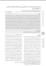 توسعه شاخصهای کیفیت داده بهمنظور ارزیابی سامانههای اطلاعاتی تحقیقاتی: یک مطالعه موردی