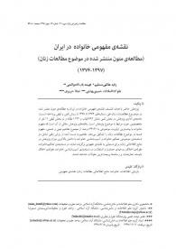 نقشه مفهومی خانواده در ایران (مطالعه متون منتشر شده در موضوع مطالعات زنان) (1397-1374)