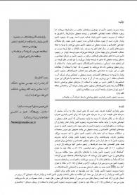 رتبهبندی تأمینکنندگان در زنجیره تامین پایدار با استفاده از تکنیک تحلیل پوششی دادهها (مطالعه موردی : شرکت آب و فاضلاب منطقه شش شهر تهران)