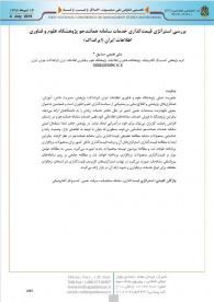 بررسی استراتژی قیمتگذاری خدمات سامانه همانندجو پژوهشگاه علوم و فناوری اطلاعات ایران )ایرانداک(