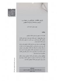 بازیابی اطلاعات جغرافیایی در محیط وب: مروری بر نوشتهها و ترسیم مدل مفهومی