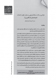 طراحی و ساخت سامانه ارزیابی و سنجش کیفیت خدمات کتابخانههای دانشگاهی ایران