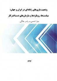 وضعیت بازیهای رایانهای در ایران و جهان: سیاستها، رویکردها و سازمانهای دستاندرکار