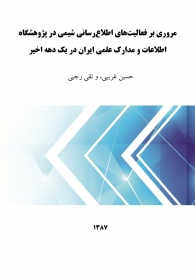 مروری بر فعالیتهای اطلاعرسانی شیمی در پژوهشگاه اطلاعات و مدارک علمی ایران در یک دهه اخیر