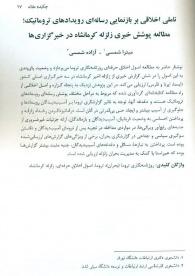 مطالعه پوشش خبری زلزله کرمانشاه در خبرگزاریها