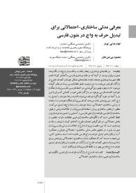 معرفی مدلی ساختاری-احتمالاتی برای تبدیل حرف به واج در متون فارسی