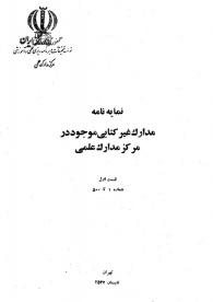 نمایهنامه مدارک غیرکتابی موجود در مرکز اسناد و مدارک علمی، قسمت اول: شماره 1 تا 500