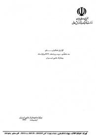 گزارش فعالیتهای سه ماهه دی، بهمن و اسفند 1369 مرکز اسناد و مدارک علمی ایران
