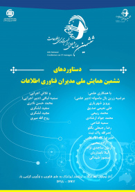 دستاوردهای ششمین همایش ملی مدیران فناوری اطلاعات