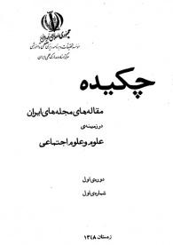 چکیده مقالههای مجلههای ایران در زمینه علوم اجتماعی دوره اول شماره اول