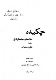 چکیده مقالههای مجلههای ایران در زمینه علوم اجتماعی؛ دوره هفتم؛ شماره 1-2؛ چکیده شش ماهه اول سال 1352