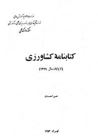 کتابنامه کشاورزی -تا پایان سال 1349