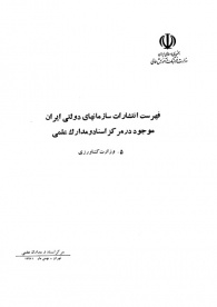 فهرست انتشارات دولتی ایران موجود در مرکز اسناد و مدارک علمی، 5- وزارت کشاورزی