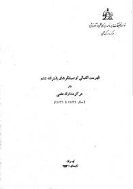 فهرست الفبایی توصیفگرهای پذیرفته شده در مرکز مدارک علمی (سال 2534 تا 2536)
