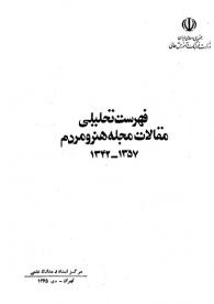 فهرست تحلیلی مقالات مجله هنر و مردم (1342-1357)