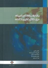 بازخوانی انتقادی ادبیات حوزه اخلاق فناوری اطلاعات