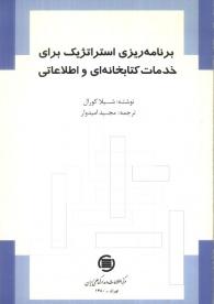 برنامهریزی استراتژیک برای خدمات کتابخانهای و اطلاعاتی