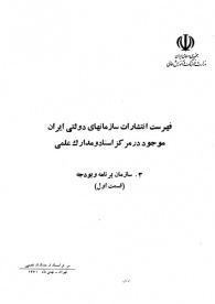 فهرست انتشارات سازمانهای دولتی ایران موجود در مرکز اسناد و مدارک علمی