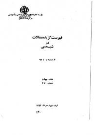 فهرست گزیده مقالات در شیمی از شماره 1 تا 97، دوره چهارم، شماره 1 و 2