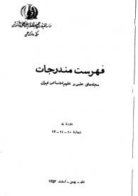 فهرست مندرجات مجلههای علمی و علوم اجتماعی ایران، دوره 5، شماره 10، 11 و 12، دی، بهمن و اسفند 1352