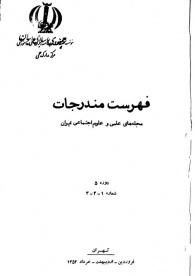فهرست مندرجات مجلههای علمی و علوم اجتماعی ایران، دوره 5، شماره 1، 2 و 3، فروردین، اردیبهشت و خرداد 1352
