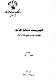 فهرست مندرجات مجلههای علمی و علوم اجتماعی ایران، دوره 4، شماره 11 و 12، بهمن و اسفند 1351