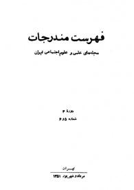 فهرست مندرجات مجلههای علمی و علوم اجتماعی ایران، دوره 4، شماره 5 و 6، مرداد و شهریور 1351
