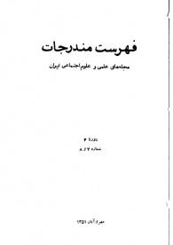 فهرست مندرجات مجلههای علمی و علوم اجتماعی ایران، دوره 4، شماره 7 و 8، مهر و آبان 1351