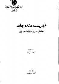 فهرست مندرجات مجلههای علمی و علوم اجتماعی ایران، دوره 4، شماره 9 و 10، آذر و دی 1351