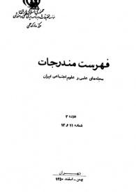 فهرست مندرجات مجلههای علمی و علوم اجتماعی ایران، دوره 3، شماره 11 و 12، بهمن و اسفند 1350